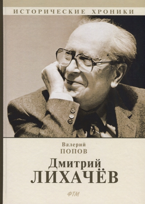 Попов В. Дмитрий Лихачев гречухинар лихачев