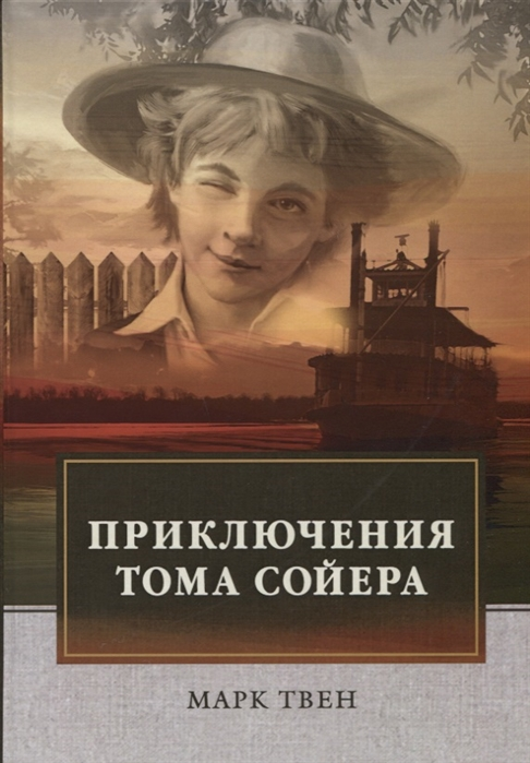 Купить Приключения Тома Сойера, T8Rugram, Детская художественная литература