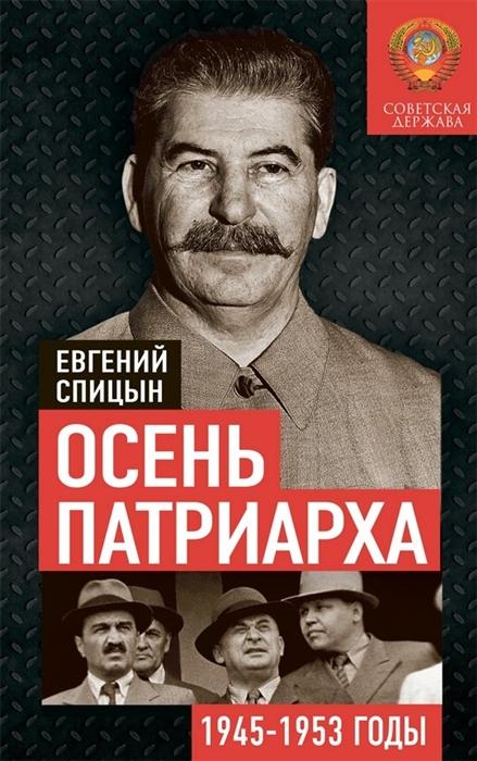 Спицын Е. Осень Патриарха Советская держава в 1945-1953 годах цена