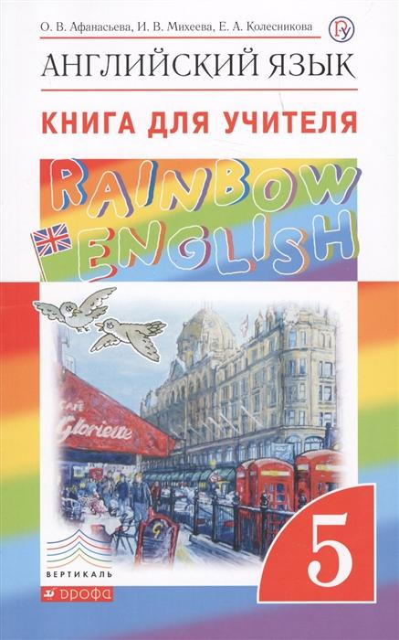 Афанасьева О., Михеева И., Колесникова Е. Английский язык 5 класс Книга для учителя