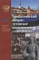 Прибалтийский вопрос: эстонское направление (1920-2016 гг.)