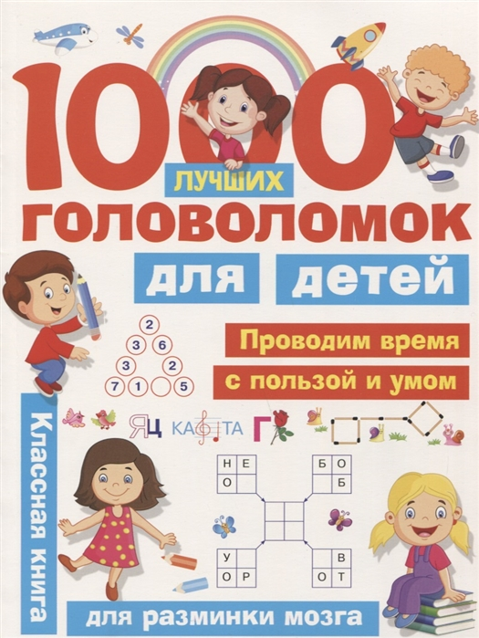 цена на Дмитриева В. 1000 лучших головоломок для детей Проводим время с пользой и умом