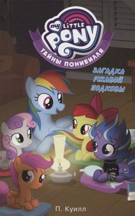 Купить Мой маленький пони Тайны Понивилля Загадка ржавой подковы, АСТ, Детская фантастика