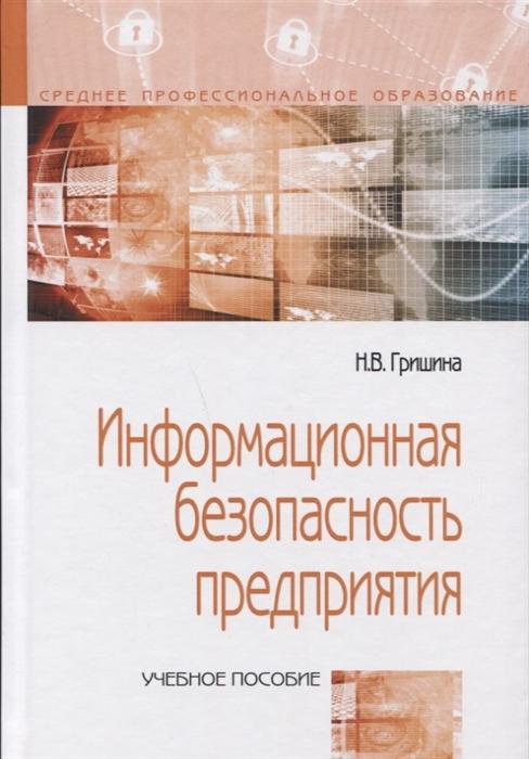 Гришина Н. Информационная безопасность предприятия денис капулин информационная структура предприятия