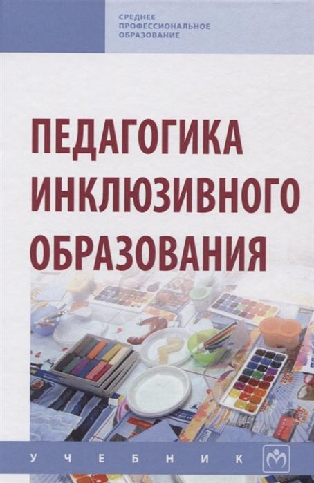 Назарова Н. Педагогика инклюзивного образования цена