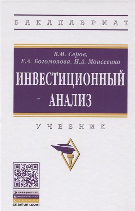 Серов В. Инвестиционный анализ Учебник липсиц и коссов в инвестиционный анализ