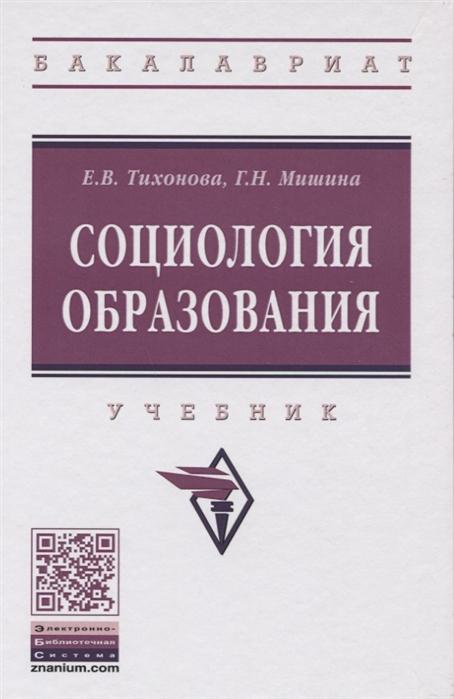 Тихонова Е. Социология образования Учебник недорого