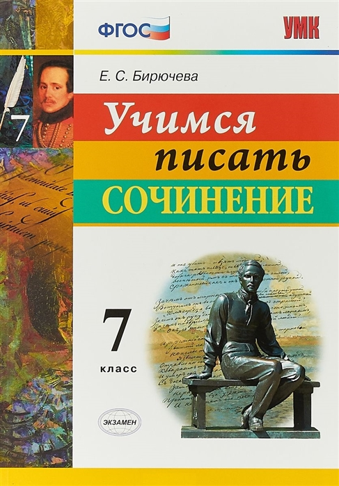 Бирючева Е. Учимся писать сочинение 7 класс