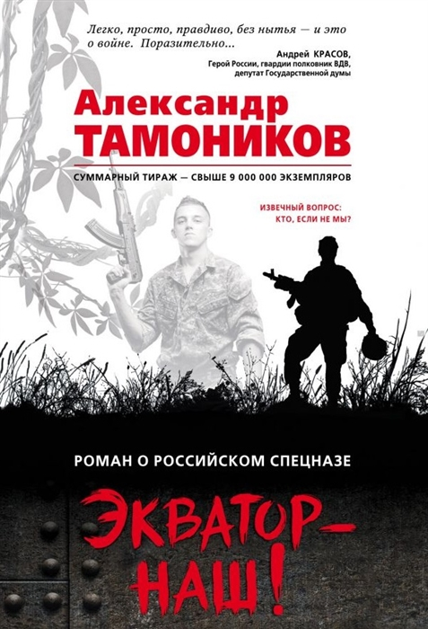 Тамоников А. Экватор наш цена