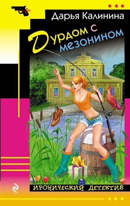 Калинина Д. Дурдом с мезонином калинина д с милым и в хрущевке рай