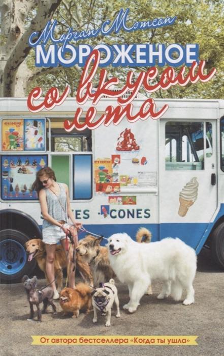 Мэтсон М. Мороженое со вкусом лета