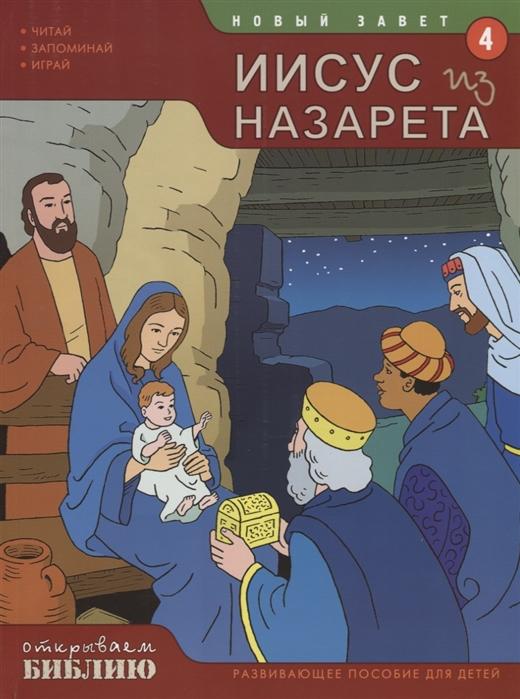 Купить Новый Завет Книга 4 Иисус из Назарета Развивающее пособие для детей, Виссон, Детская религиозная литература