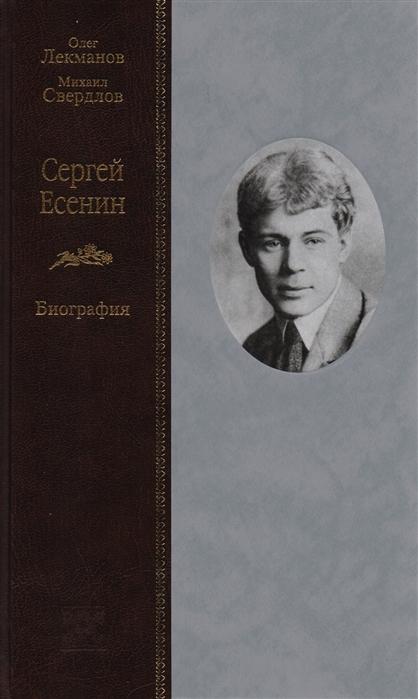Лекманов О., Свердлов М. Сергей Есенин Биография недорого