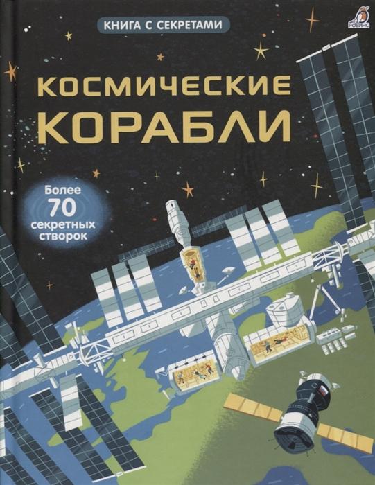 Дикинс Р. Космические корабли Более 70 секретных створок цена