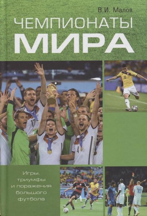Малов В. Чемпионаты мира Игры триумфы поражения большого футбола