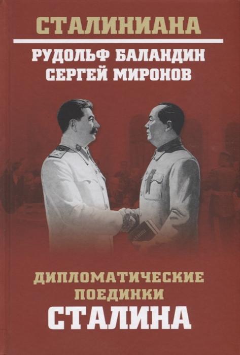 Баландин Р., Миронов С. Дипломатические поединки Сталина От Пилсудского до Мао Цзэдуна баландин р последний год сталина