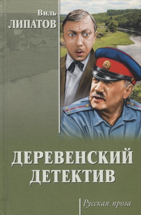 Липатов В. Деревенский детектив