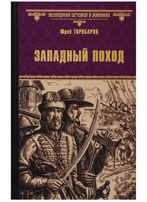 цена на Торубаров Ю. Западный поход