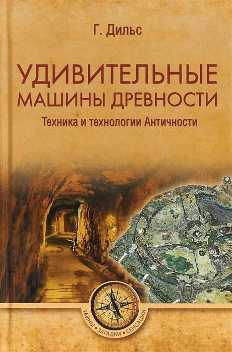 Дильс Г. Удивительные машины древности Техника и технологии Античности