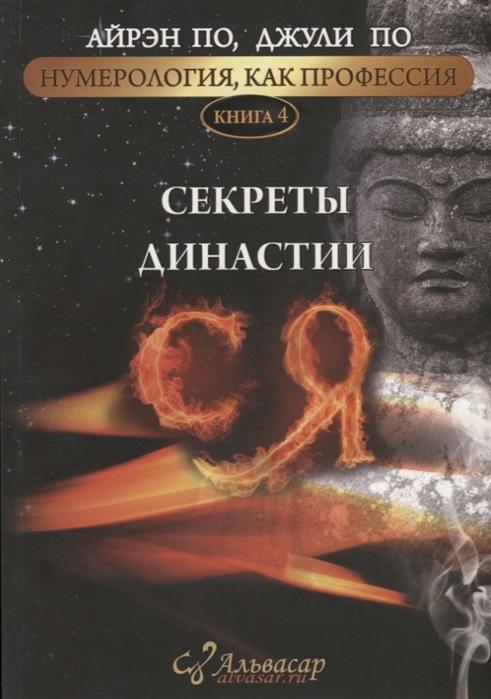 По А., По Д. Нумерология как профессия Секреты династии СЯ Книга 4 стоимость