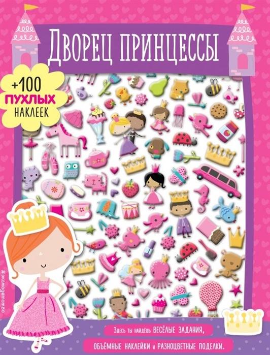 Позина И. (отв. ред.) Дворец принцессы 100 пухлых наклеек