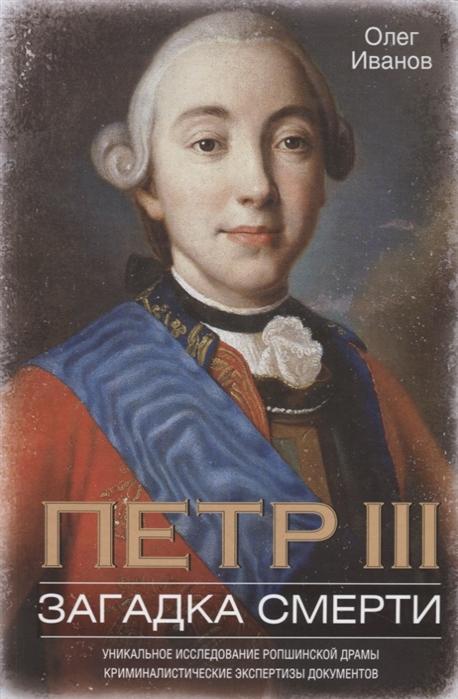 Иванов О. Петр III Загадка смерти