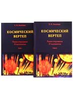 Космический Вертеп. Роман-откровение III тысячелетия (комплект из 2 книг в футляре)