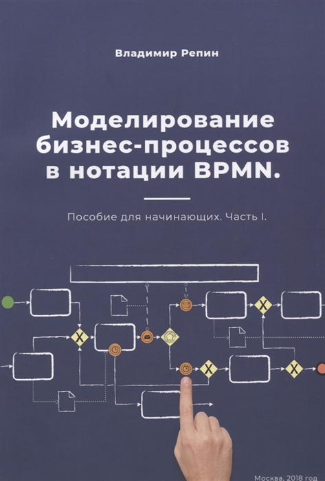 Репин В. Моделирование бизнес-процессов в нотации BPMN Пособие для начинающих Часть I