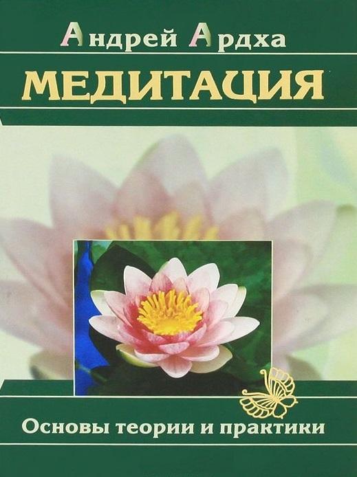 Ардха А. Медитация Основы теории и практики цена