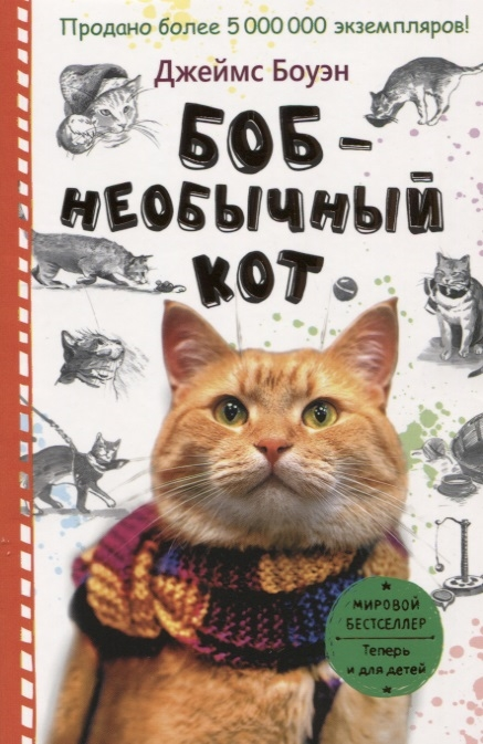 Боуэн Д. Боб - необычный кот боуэн дж боб необычный кот