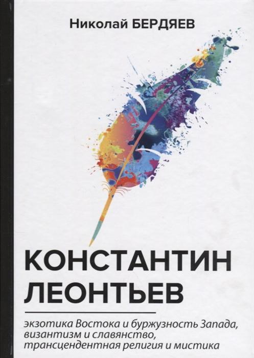 Фото - Бердяев Н. Константин Леонтьев сергей леонтьев язва