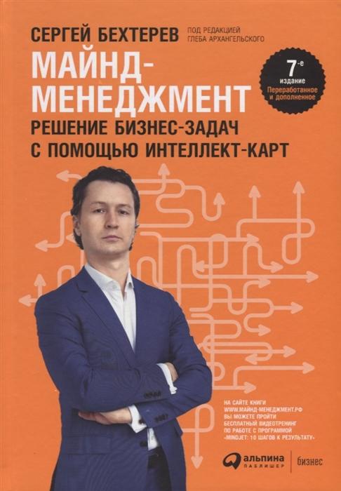 Бехтерев С. Майнд-менеджмент решение бизнес-задач с помощью интеллект-карт цены онлайн