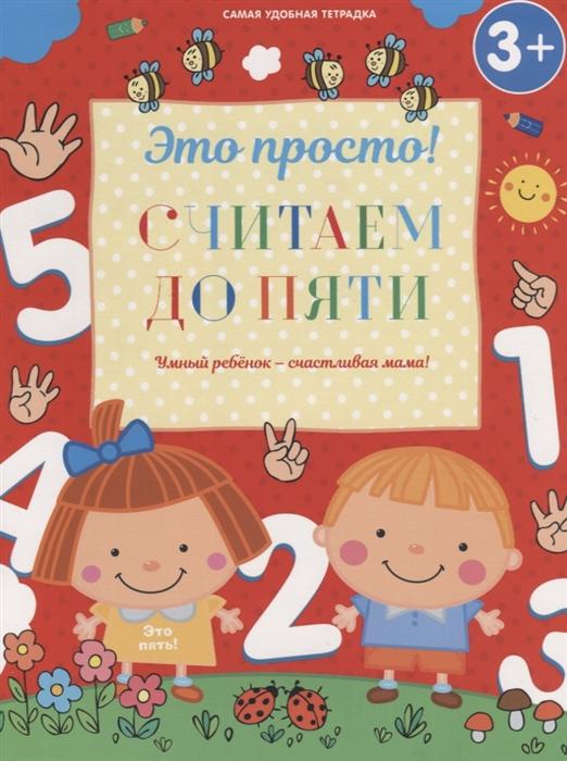 Михайлова И. Считаем до пяти 3