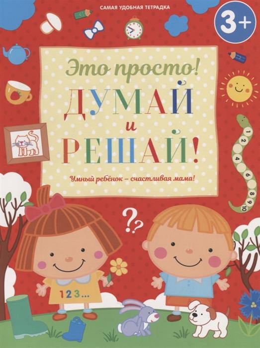 Михайлова И. Думай и решай 3 думай считай решай папка дошкольника