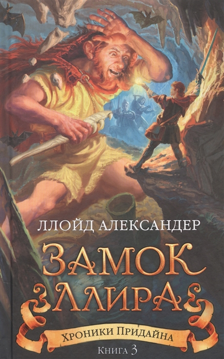 Александер Л. Хроники Придайна Книга 3 Замок Ллира александер гарретт л четыре столицы и один любимый шарик