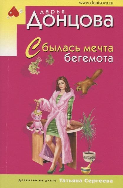 Донцова Д. Сбылась мечта бегемота ярослав смирнов цитатник бегемота