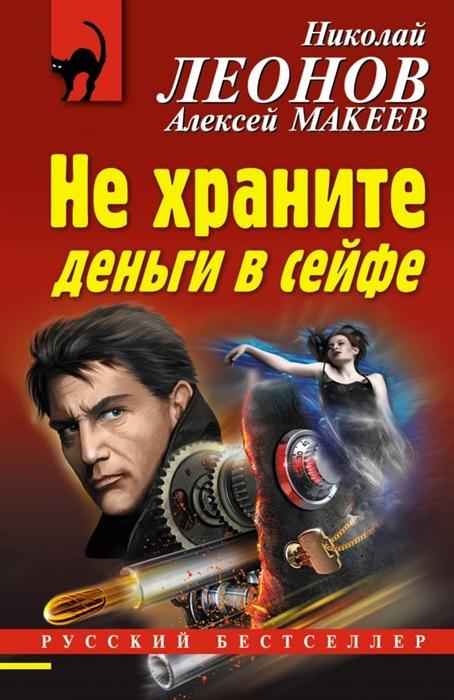 Леонов Н., Макеев А. Не храните деньги в сейфе а в макеев как учиться и не уставать