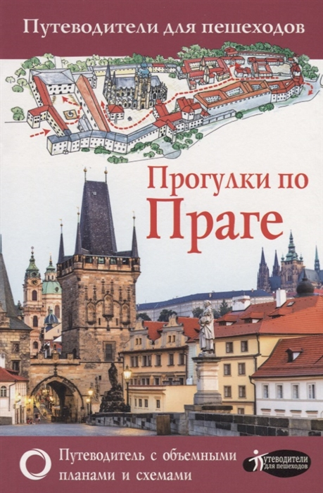 Синельникова Е. Прогулки по Праге
