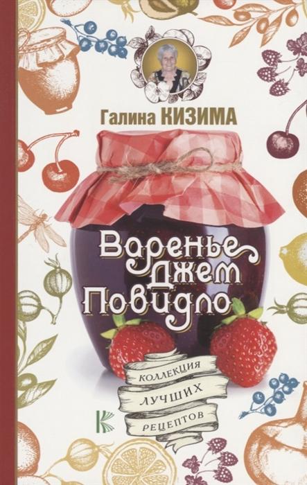 Кизима Г. Варенье джем повидло Коллекция лучших рецептов цена в Москве и Питере