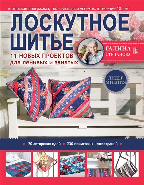 цена Степанова Г. Лоскутное шитье 11 новых проектов для ленивых и занятых онлайн в 2017 году