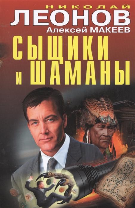 Леонов Н., Макеев А. Сыщики и шаманы леонов н макеев а криминальная мистика