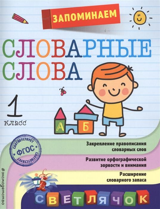 купить Горохова А. Запоминаем словарные слова 1 класс онлайн