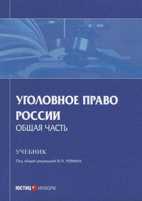 Ревин В. (ред.) Уголовное право России Общая часть Учебник недорого