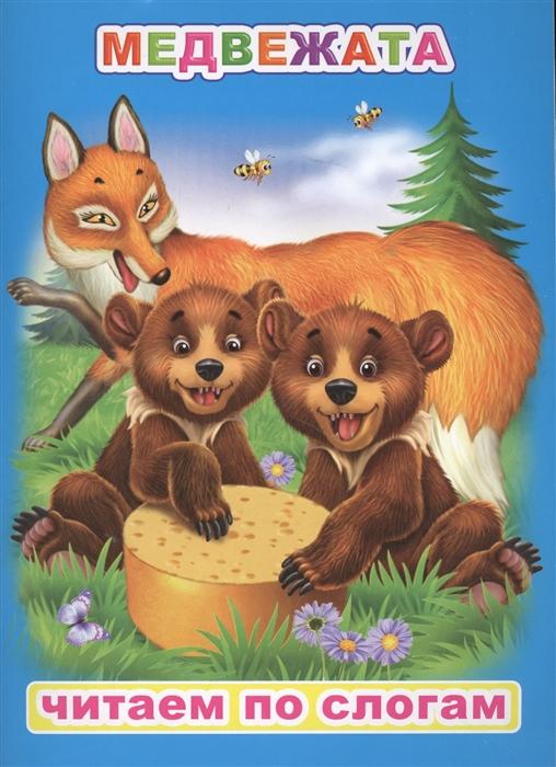 Сулим К. (обраб.) Медвежата сулим к обраб снегурочка