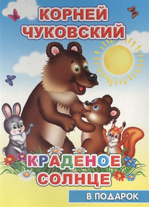 Чуковский К. Краденое солнце