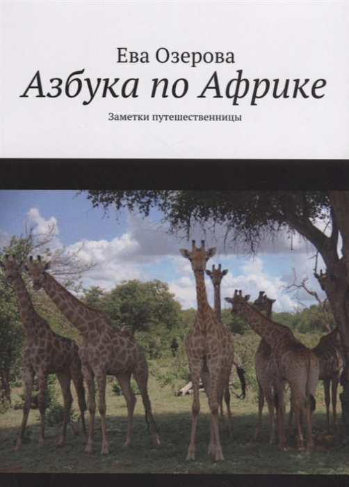 Озерова Е. Азбука по Африке Заметки путешественницы