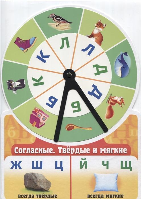 Султанова М. Игра обучающая Согласные Твёрдые и мягкие