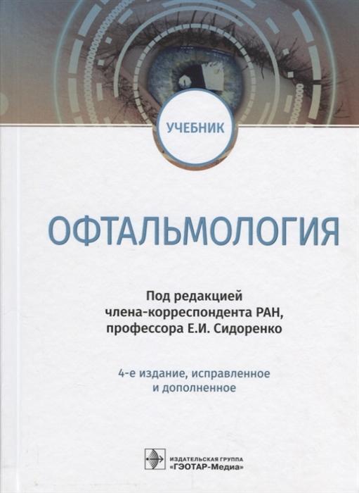 цены Сидоренко Е. Офтальмология Учебник