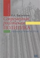 Современная российская политика: учебник для магистров