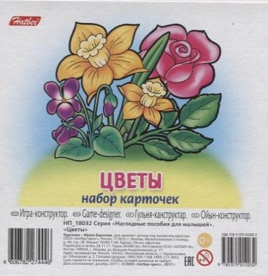 Баранова И. (худ.) Цветы Выпуск номер 2 11 карточек цены